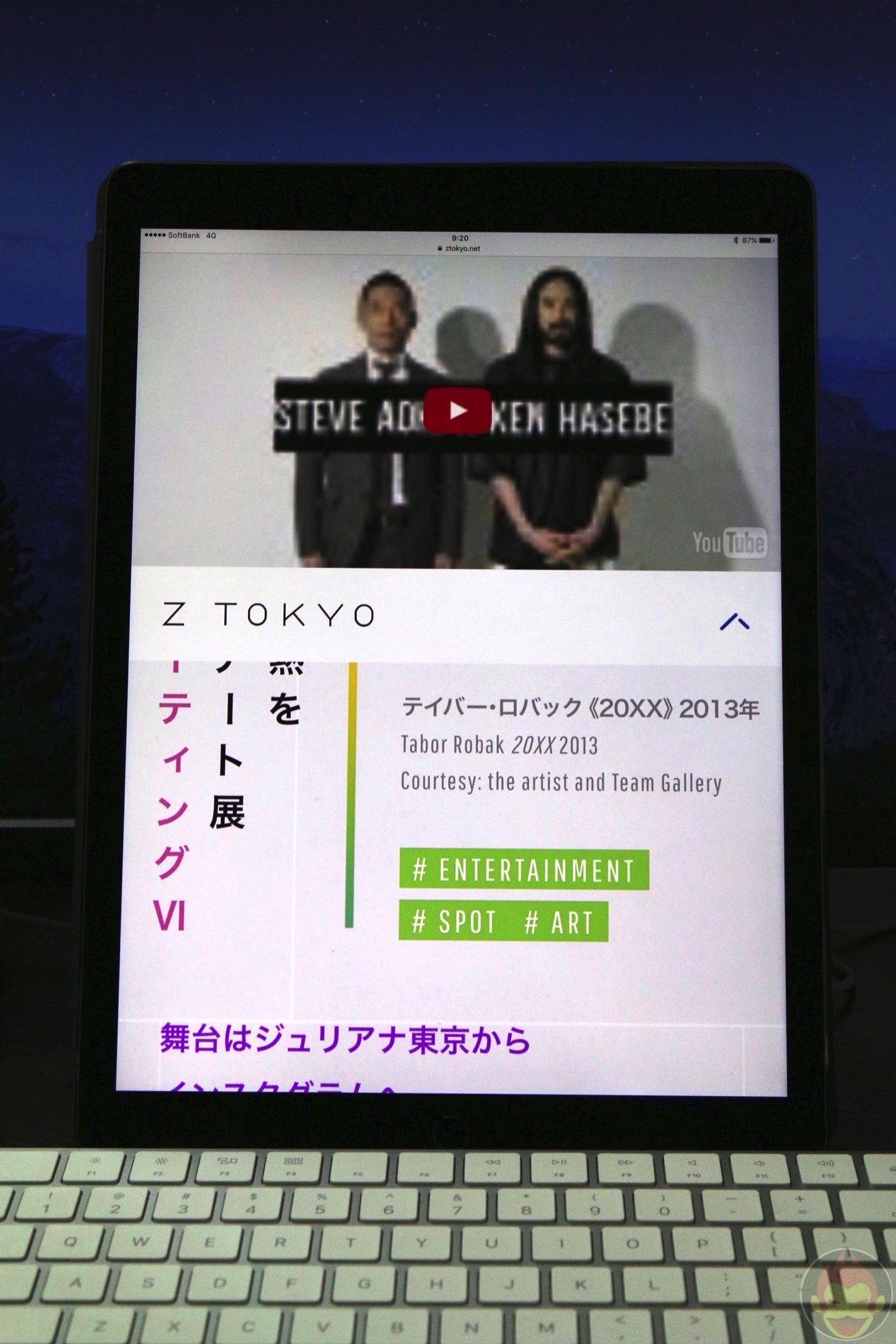 Z Tokyo iPhone iPad