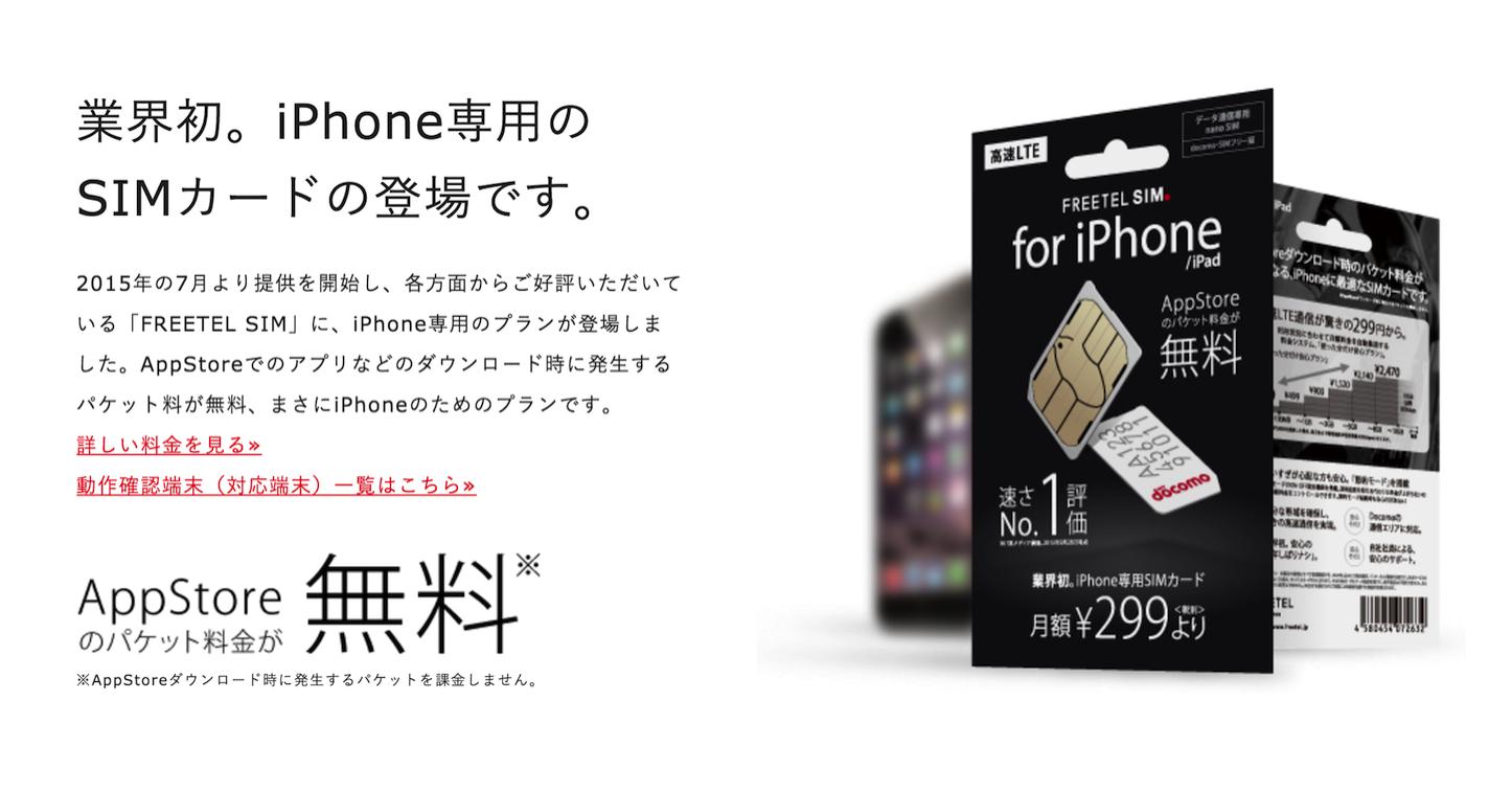 App Store Free Sim Freetel