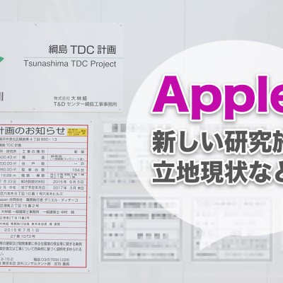 Apple-Japan-Tsunashima-TDC-Project-1.jpg