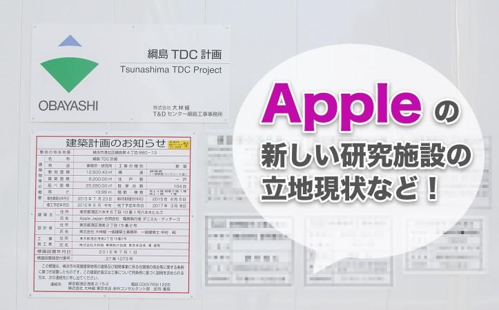 Apple-Japan-Tsunashima-TDC-Project-1.jpg