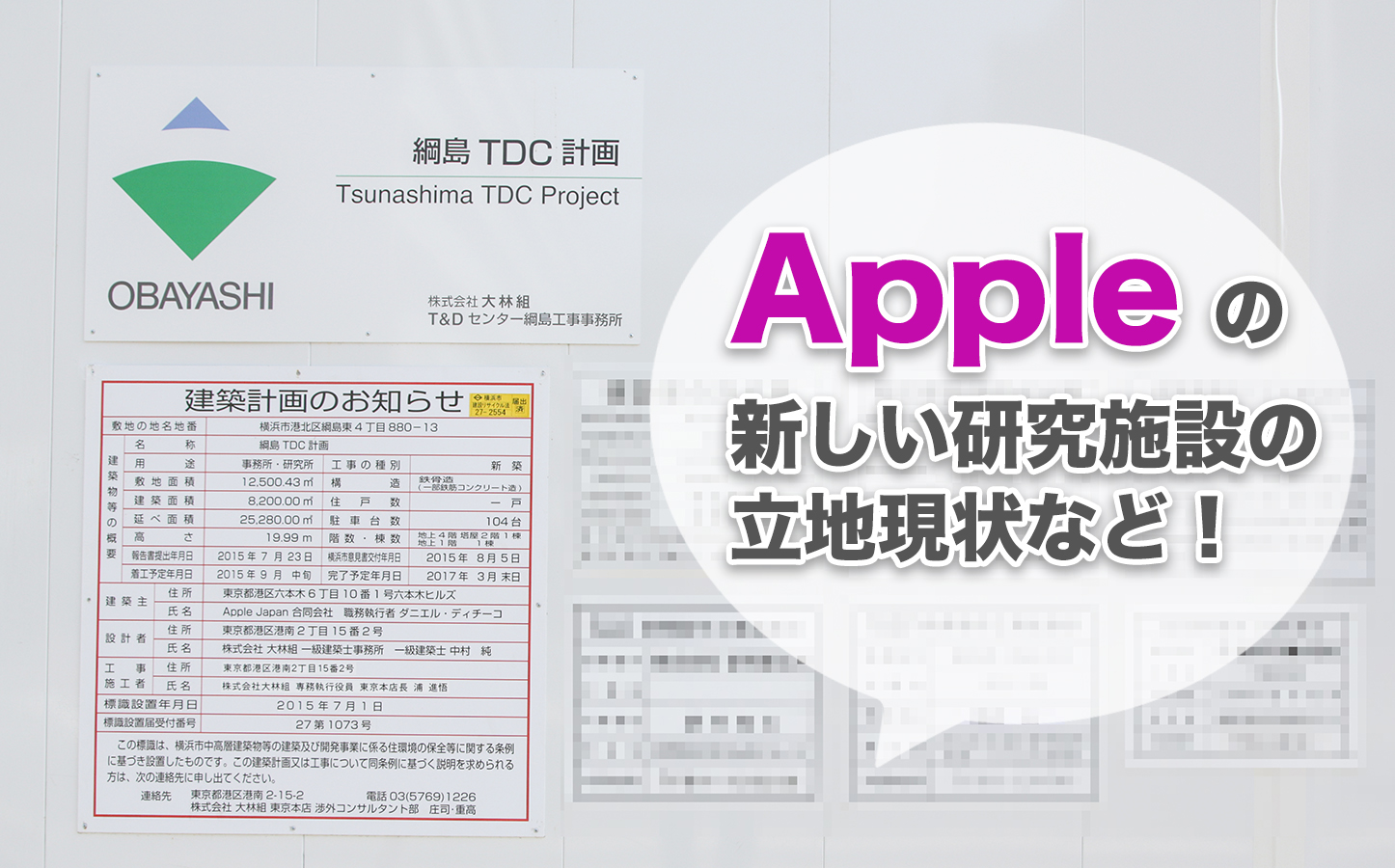 Apple Japan Tsunashima TDC Project