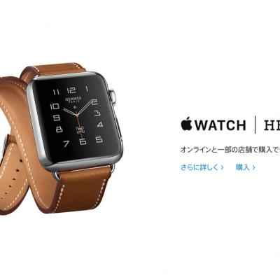 Apple-Onilne-Store-Hermes.png