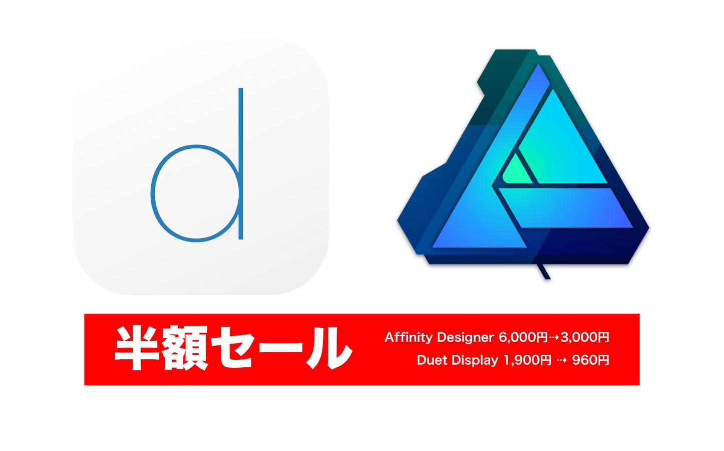 DuetDisplay Affinity Designer