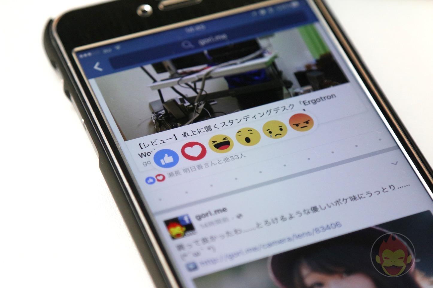 Facebook New Reaction Button 01