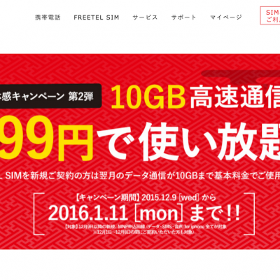 Freetel-10GB.png