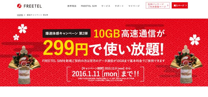 Freetel-10GB.png