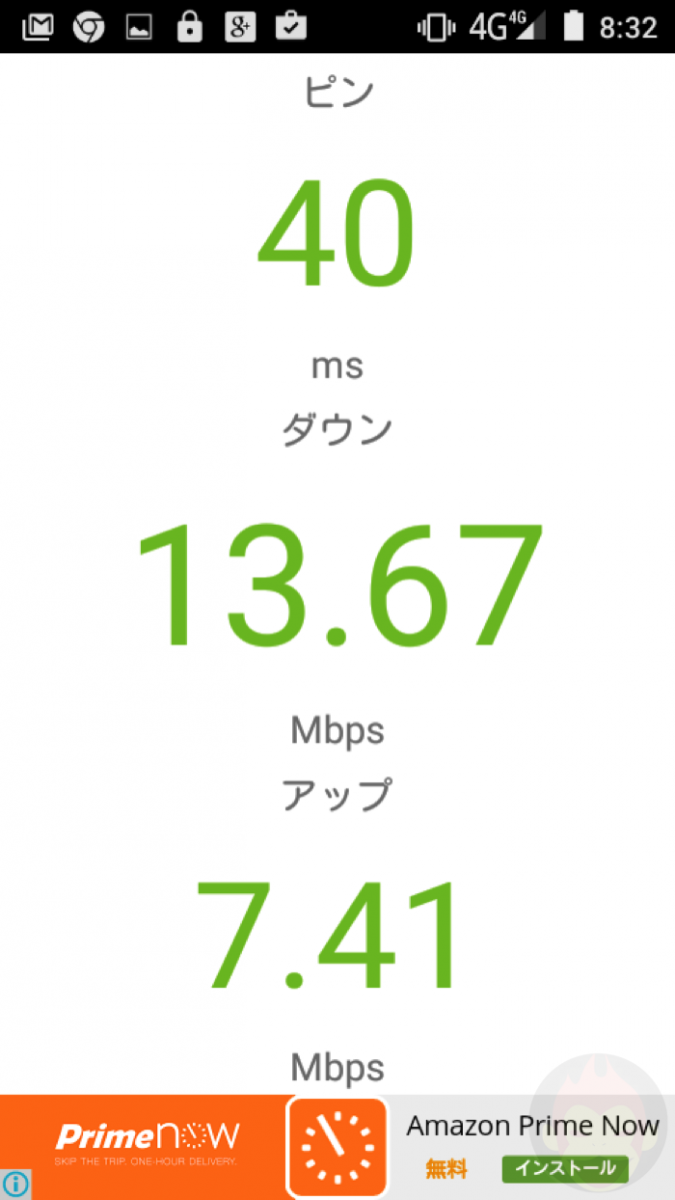 Freetel-Priori3-LTE-Speedtest-02.png