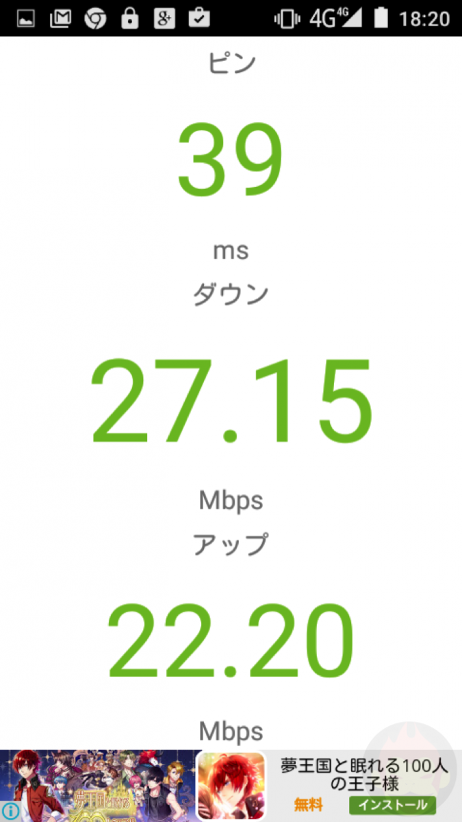 Freetel-Priori3-LTE-Speedtest-04.png
