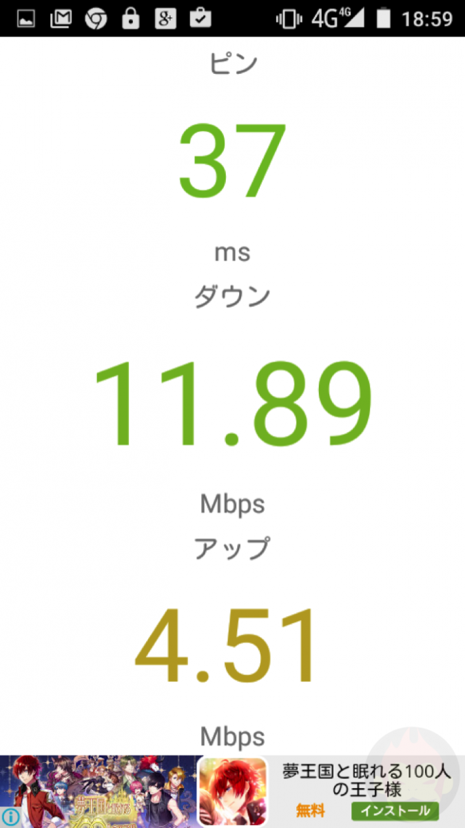 Freetel-Priori3-LTE-Speedtest-05.png