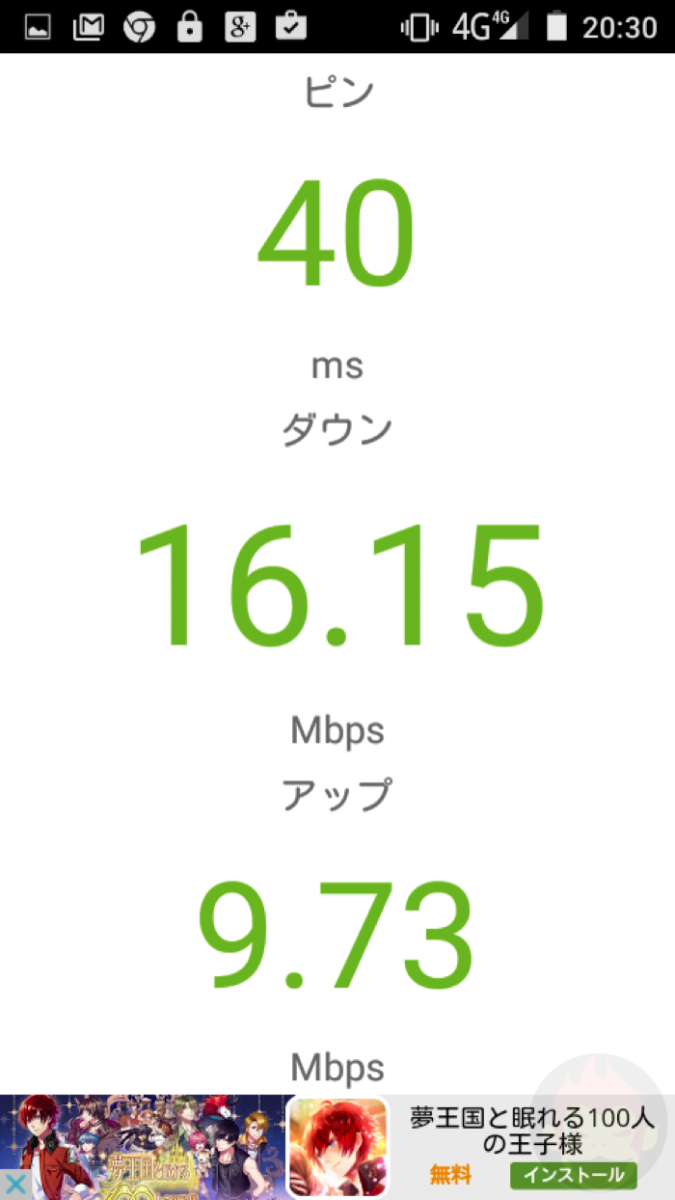 Freetel-Priori3-LTE-Speedtest-06.png