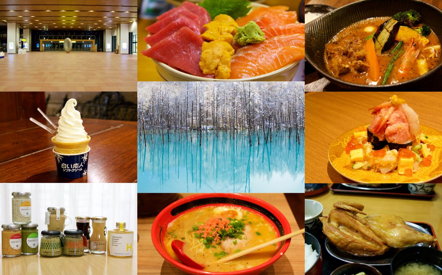 カップルで行く、2泊3日の北海道旅行