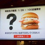 McDonalds-New-Burger-With-No-Name-07.jpg