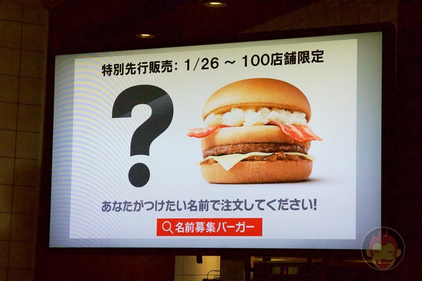 マクドナルドの新バーガー、名前募集中! #名前募集バーガー