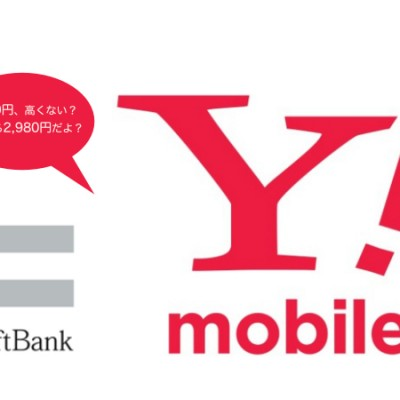 Ymobile-softbank.jpg