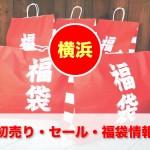 fukubukuro-yokohama.jpg
