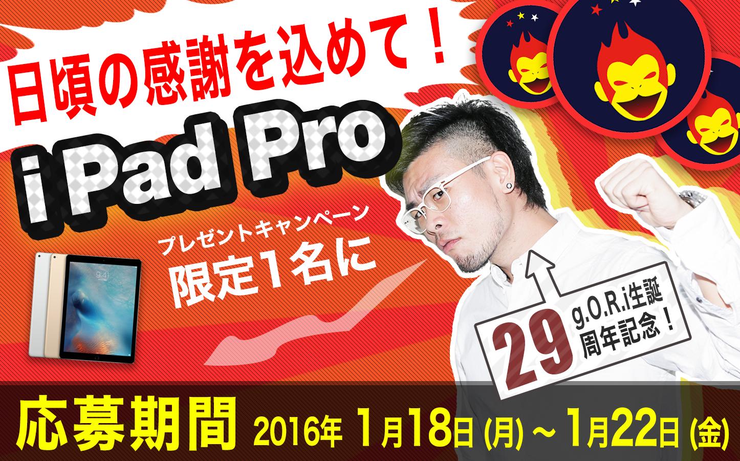 iPad Proを限定1名にプレゼント!【生誕29周年記念キャンペーン】
