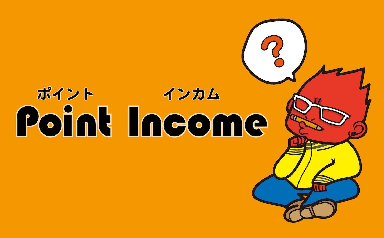 gori_pointincome_banner-OGP