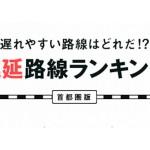 train-delay-OGP