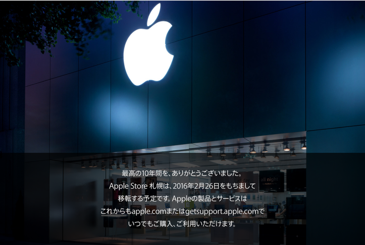 Apple-Store-Sapporo.png
