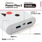 Cheero-Power-Plus-3-Danboard-Version-1.jpg