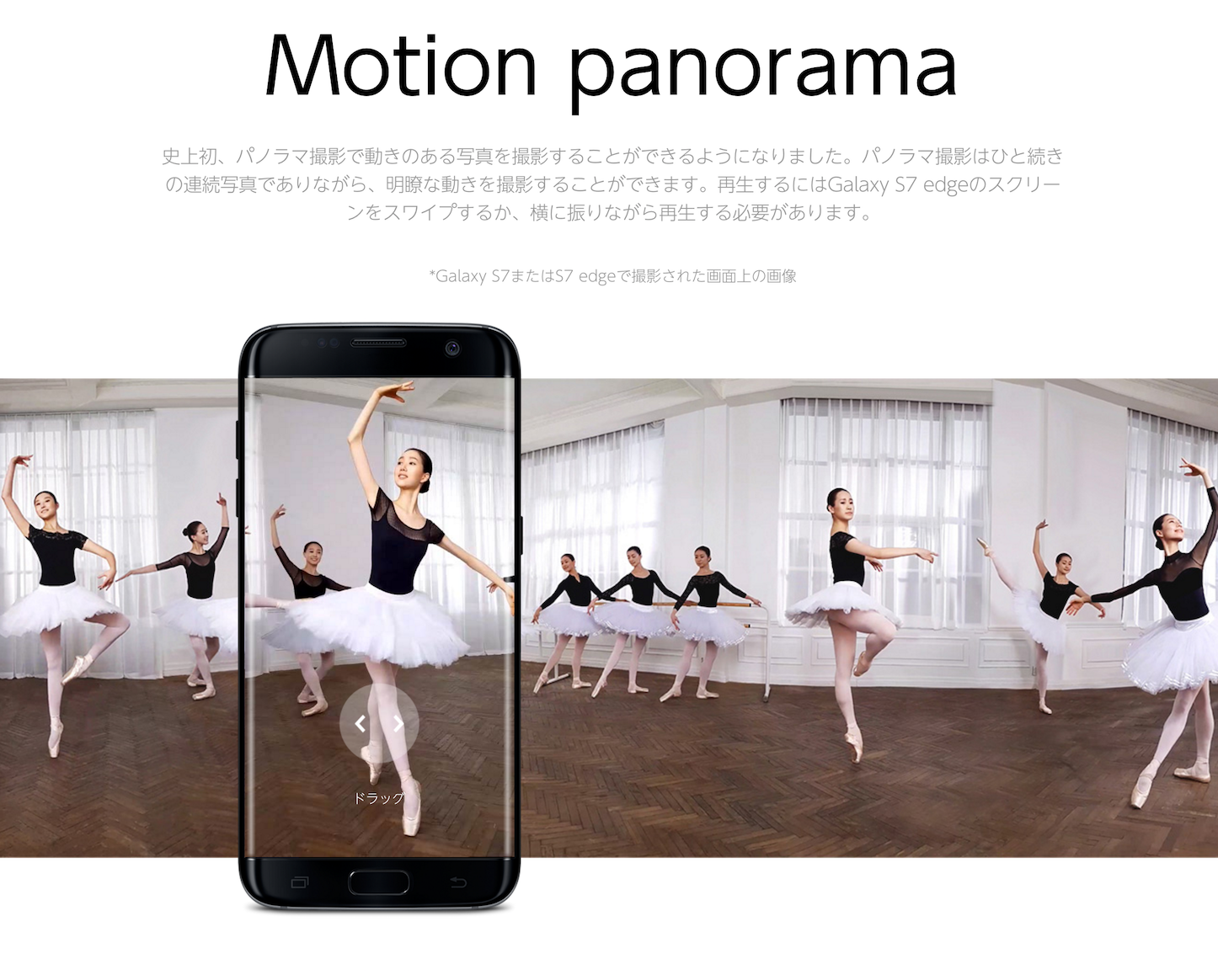 Galaxy S7 Motion Panorama