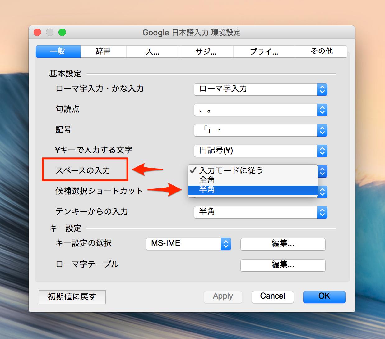 Google-IME-Settings.png