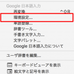 Google-Japanese-IME-2.png