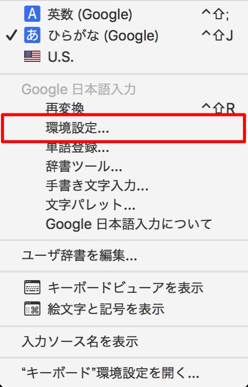 Google Japanese IME