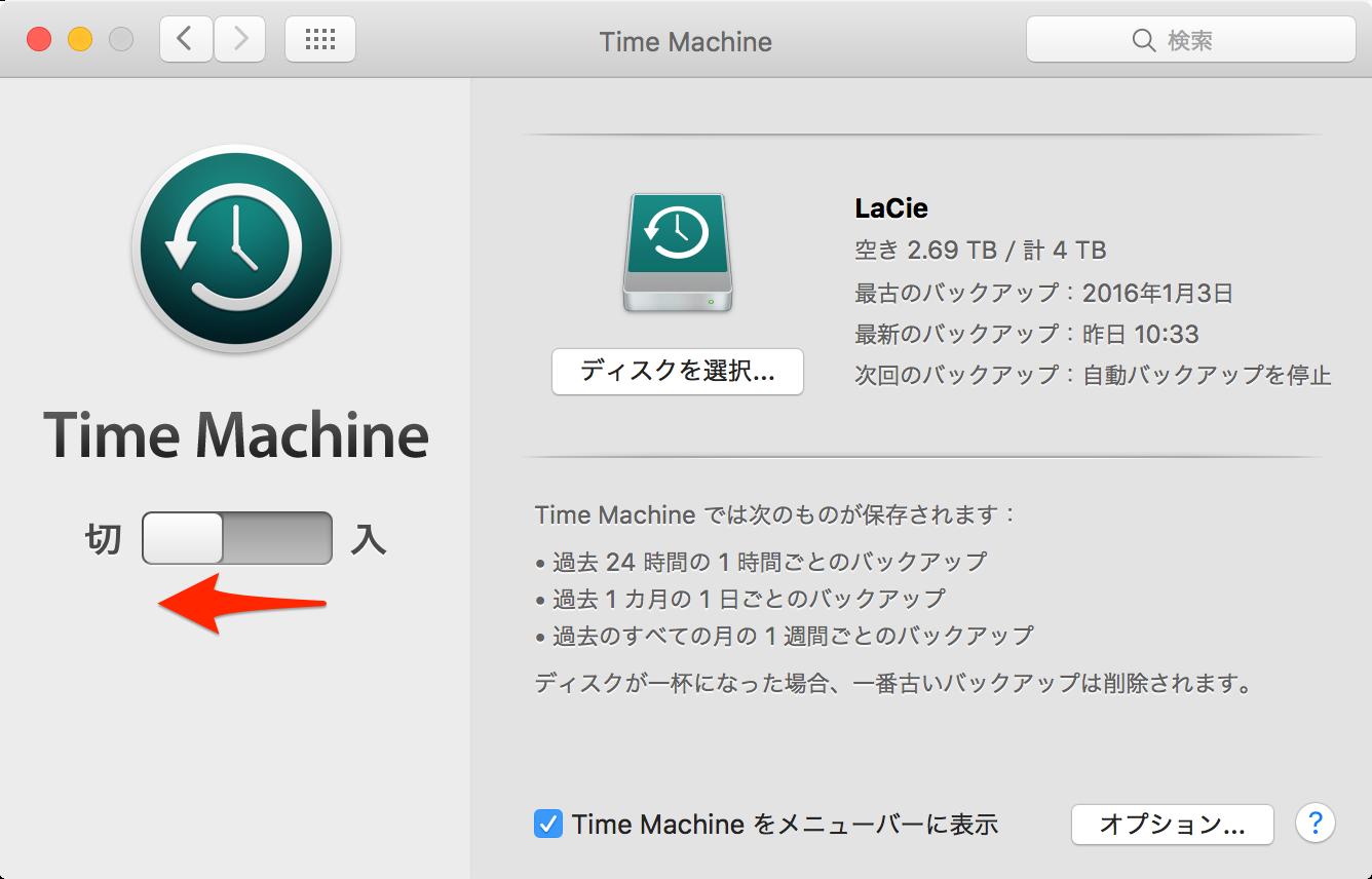 Time Machine ローカルスナップショット機能