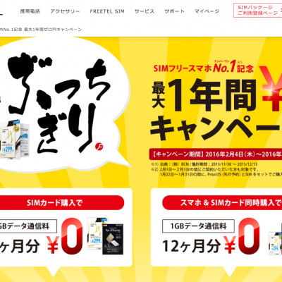 freetel-campaign-20160204.png