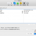 iTunes-Backup-4.png
