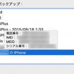 iTunes-Settings-2.png