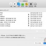 iTunes-Settings-3.png