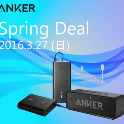 Anker-Special-Deal-1.jpg