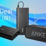Anker-Special-Deal-2.jpg