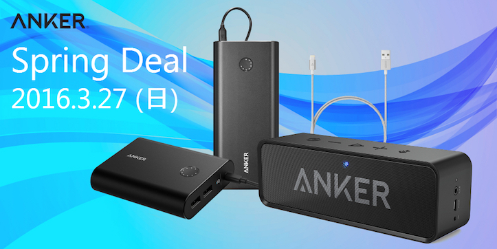 Anker Special Deal