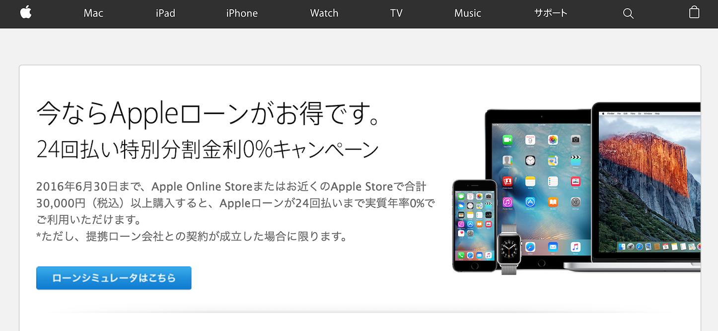 分割払い アップル ストア