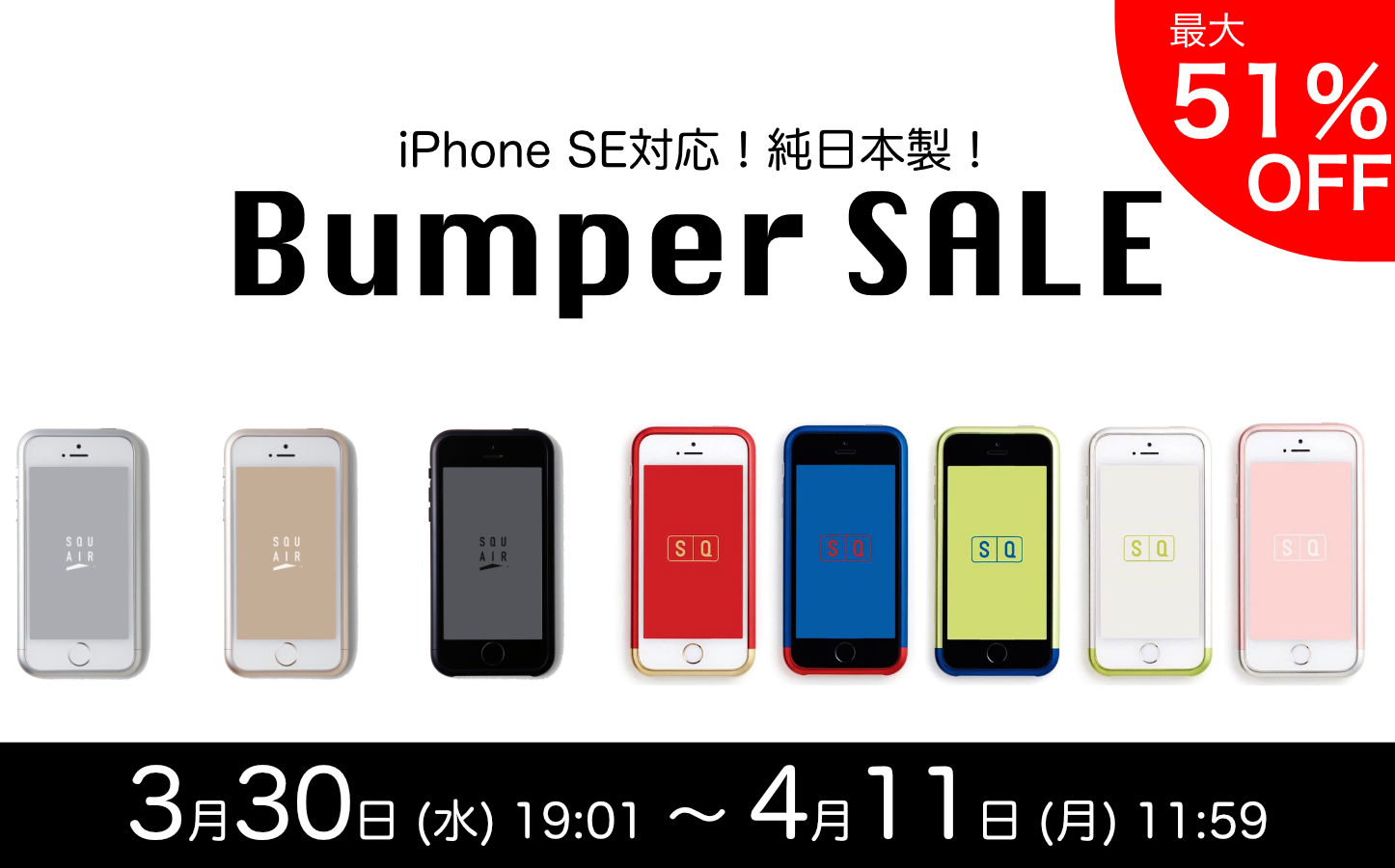 Bumper Sale SQUAIR