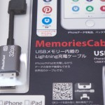 Flash-Disk-Cable-08.jpg
