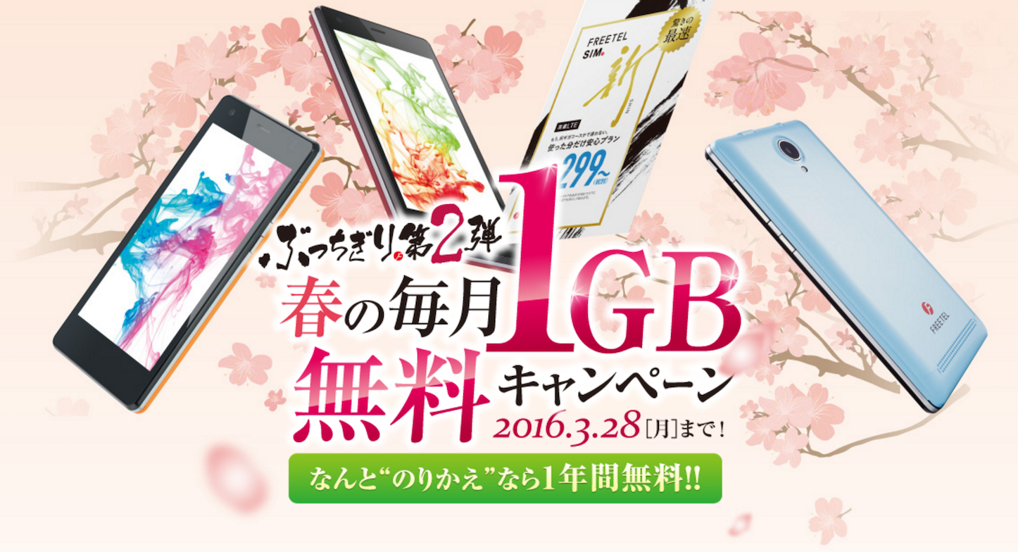 Freetel Spring Campaign