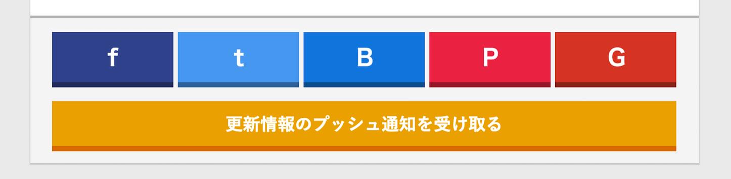 Push7 Social Buttons