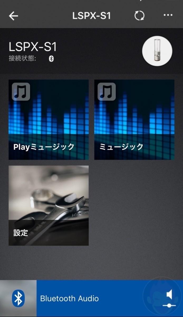 Sony-SongPal-App-01
