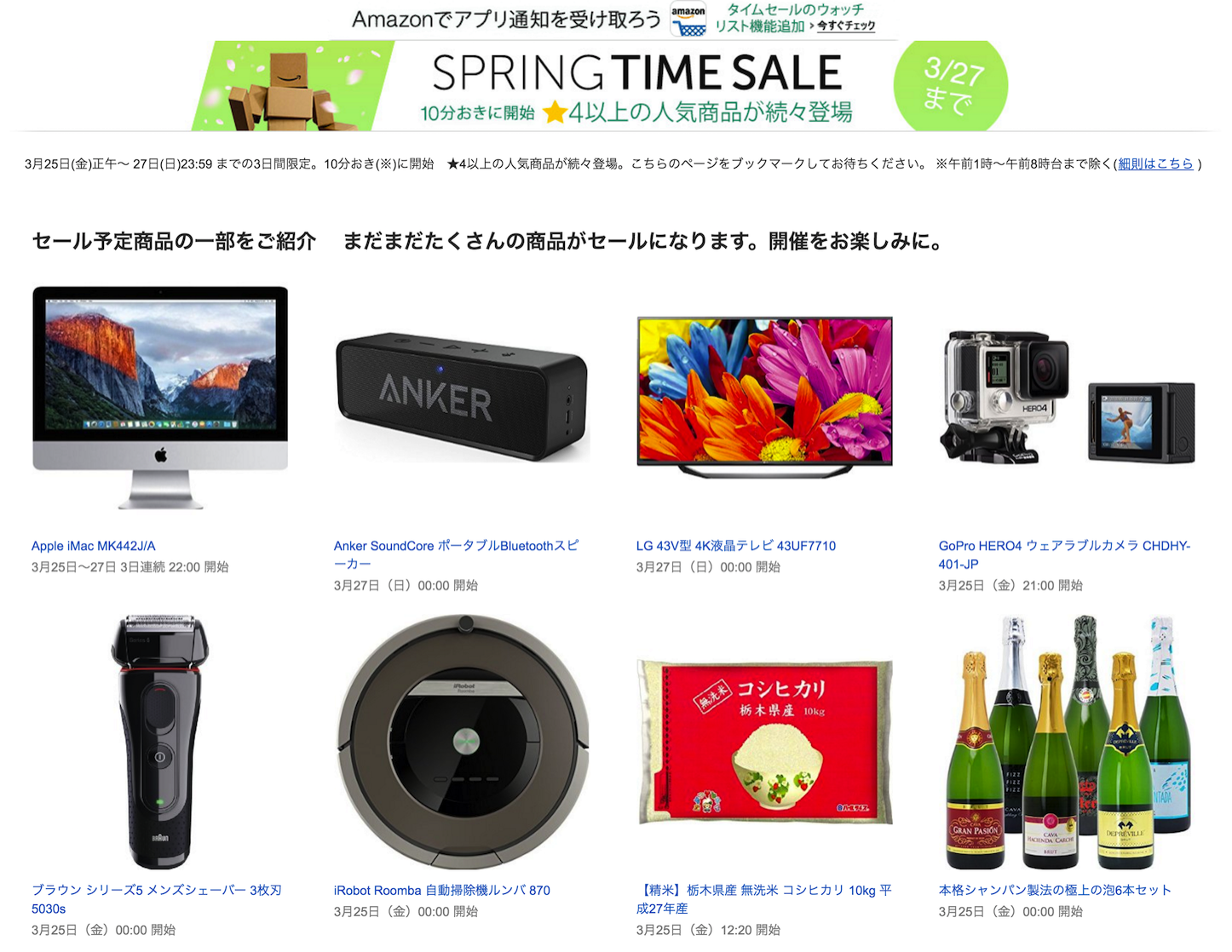 Sping Time Sale Amazon