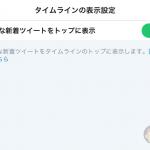Twitter-Algorithmic-Timeline-01.png
