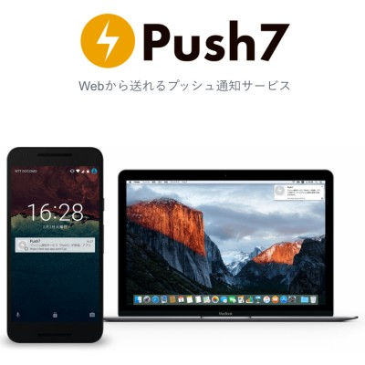 push7-notifications-for-web.jpg