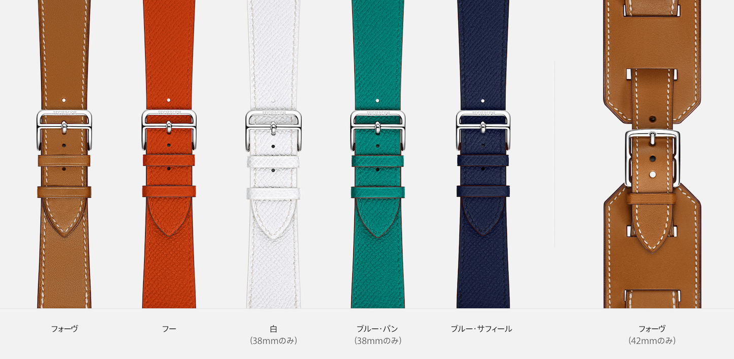 Apple Watch Hermes Double Tour Straps