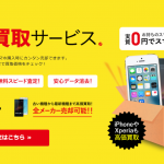 Freetel-Kaitori-Service.png
