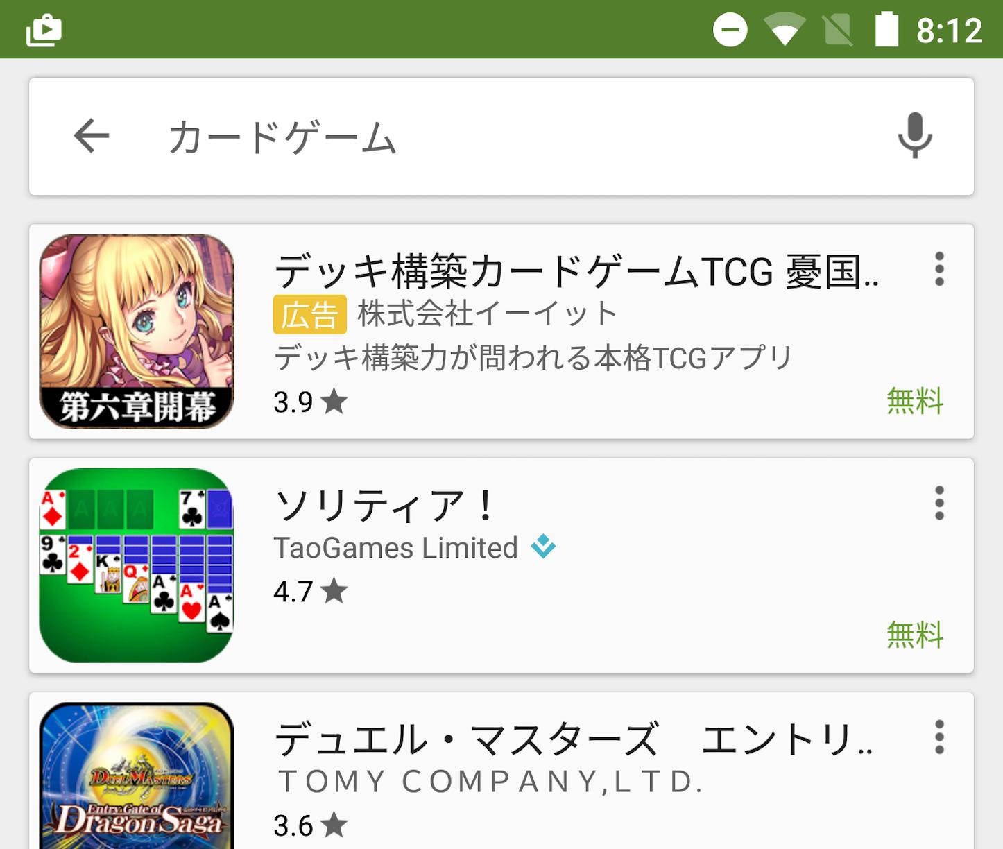 Google-Play-Screenshot.png