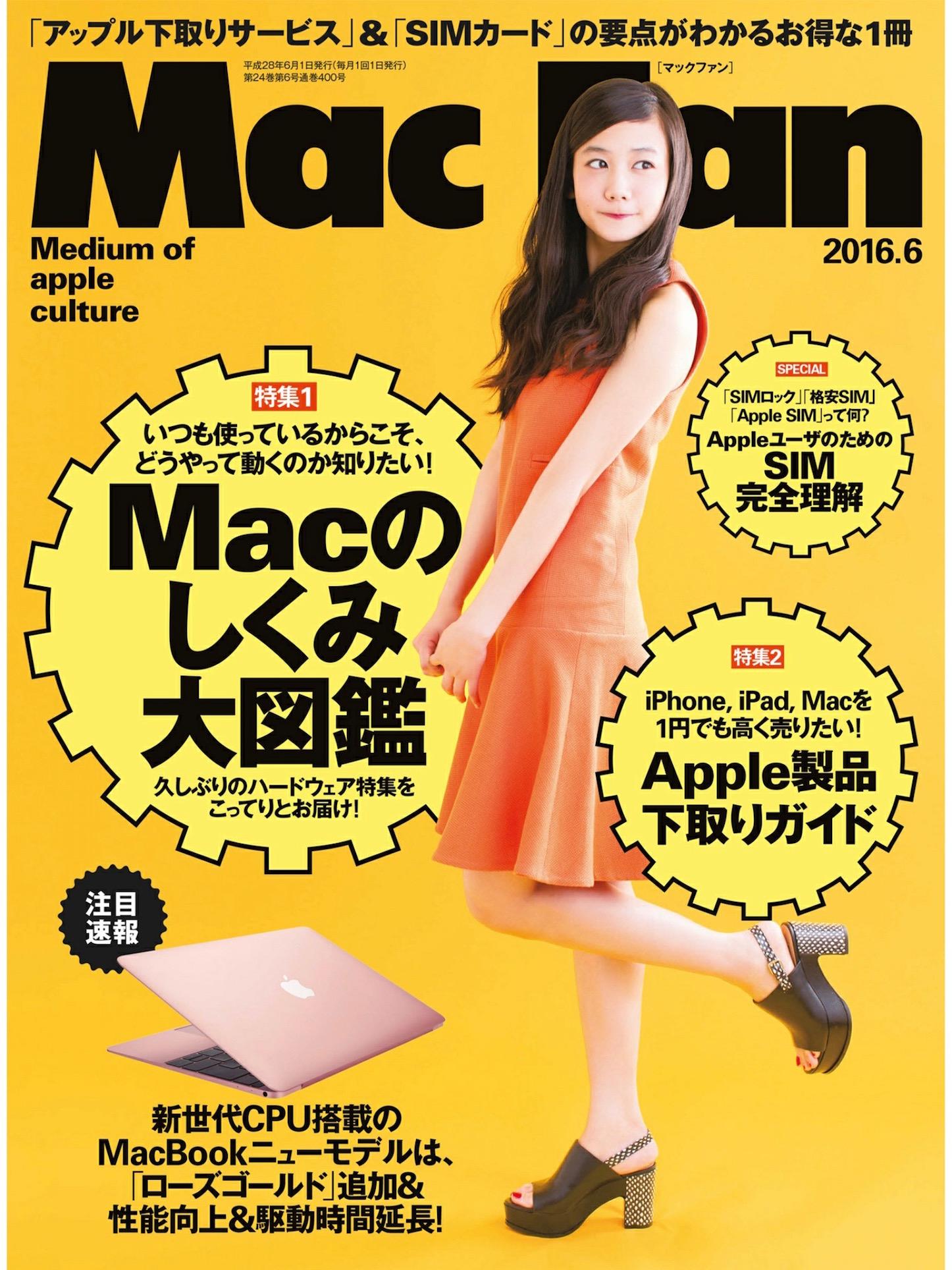 Mac Fan 2016 06