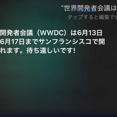 Siri-WWDC2016.jpg